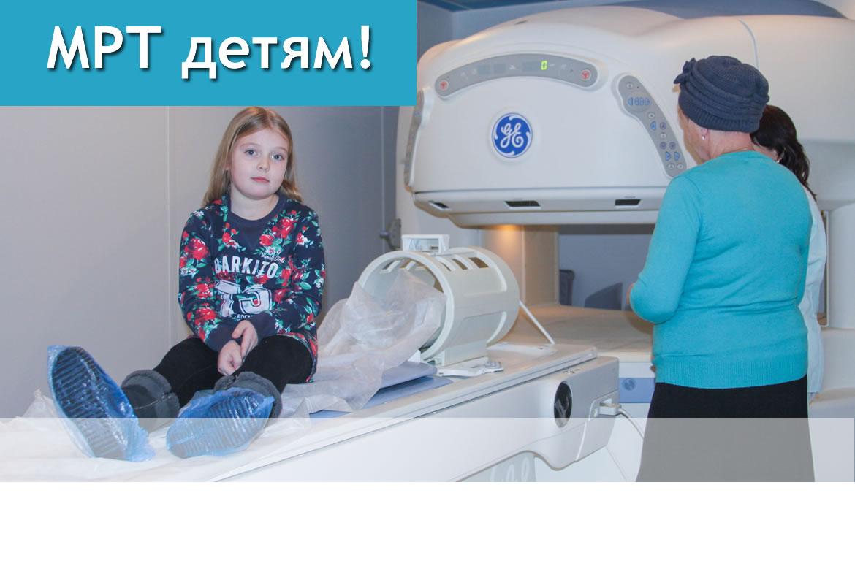 Как сделать томография ребенку